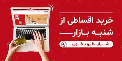فروشگاه اینترنتی شنبه بازار کالای ایرانی تولید ملی کسب و کار خانگی